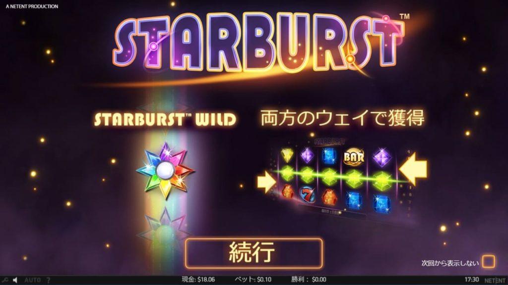 STARBURSTのオープニング画面。
