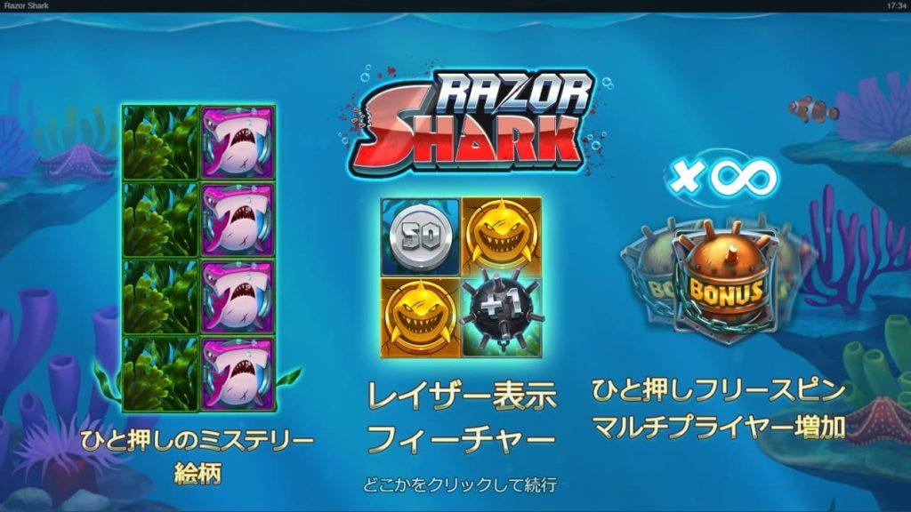 Razor Sharkのオープニング画面。