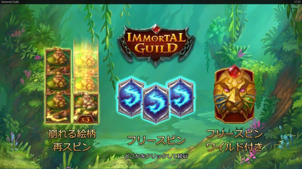Immortal Guildのオープニング画面。