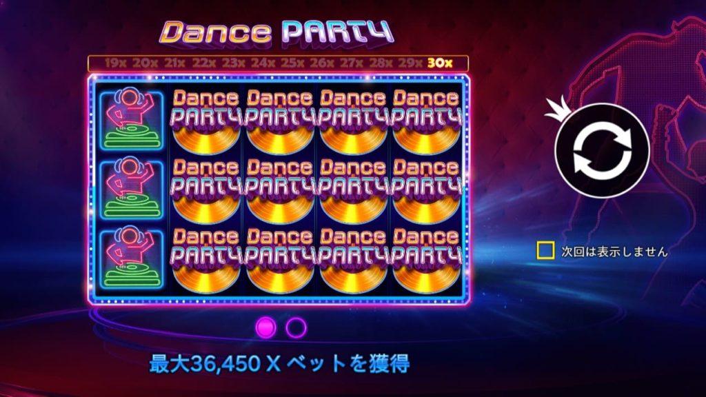 Dance Partyのオープニング画面。