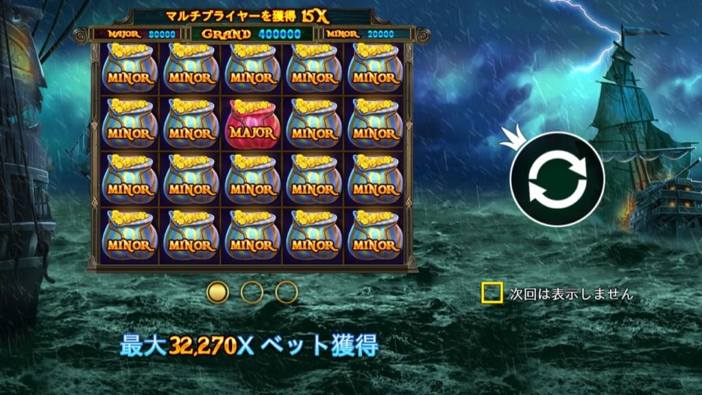 Pirate Goldのオープニング画面。