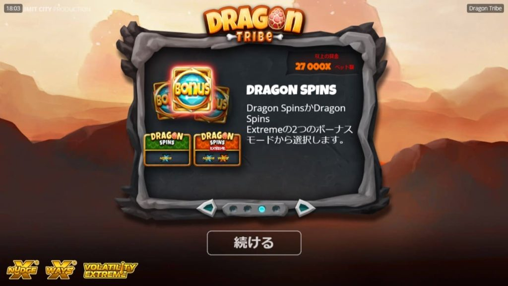 Dragon Tribeのオープニング画面。