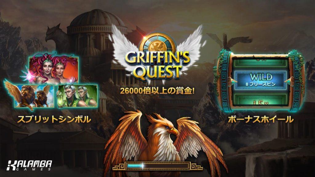 Griffins Questのオープニング画面。