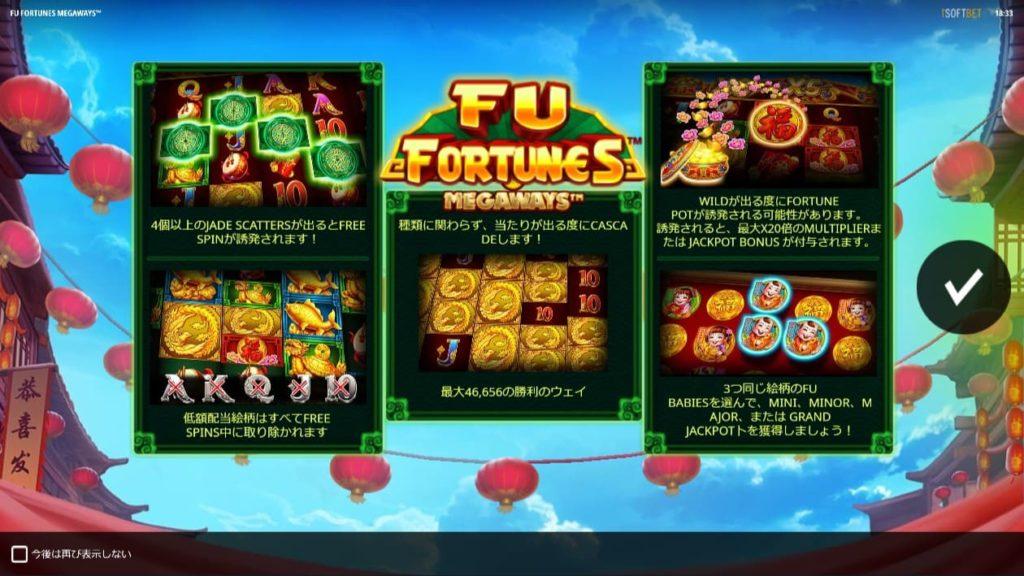 Fu Fortunes Megawaysのオープニング画面。