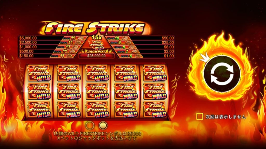 Fire Strikeのオープニング画面。