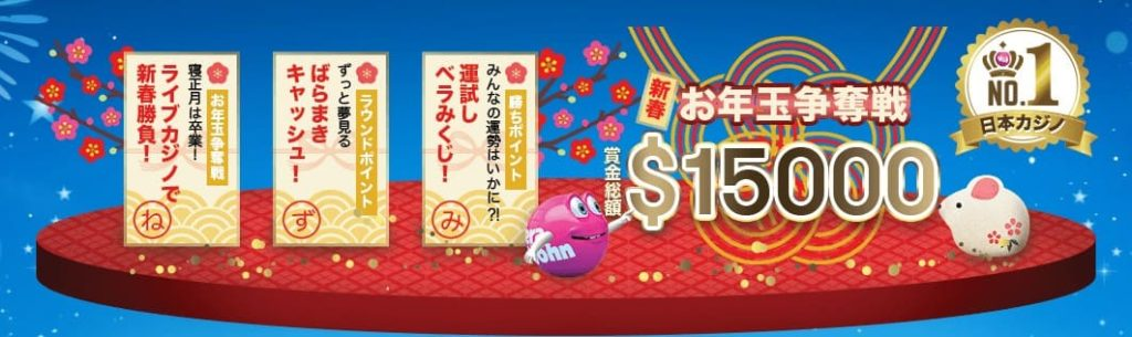 ベラジョンカジノお正月イベントバナー画像。