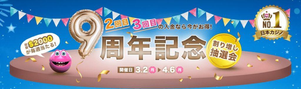 ベラジョンカジノ生誕祭イベントのバナー画像。