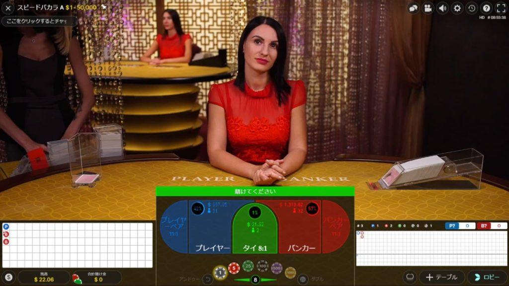 Evolution Gaming Live Baccaratのプレイ画像。