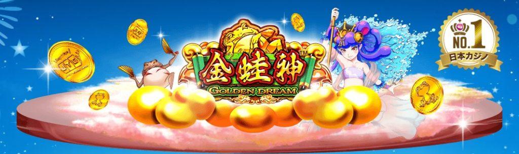 Golden Dreamで$128,420の勝利金を獲得したプレイヤーが出たことを知らせる勝利バナー。