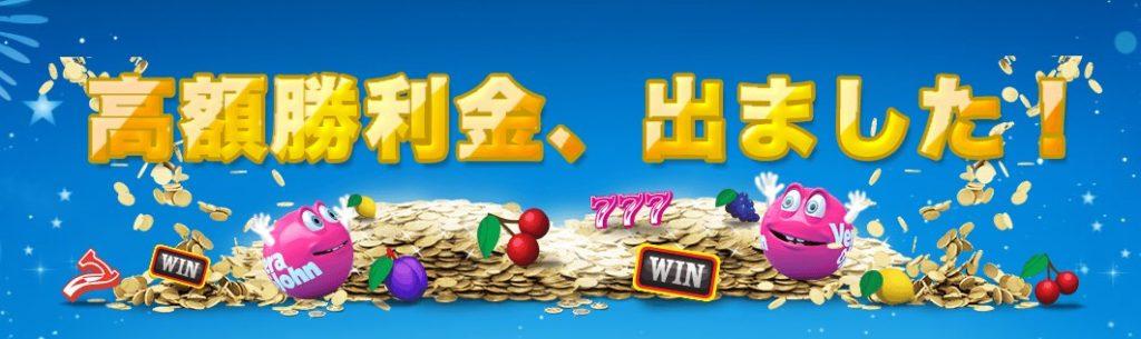 Laser Fruitで高額勝利金を出した人を知らせる勝利バナー。
