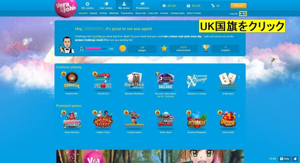 ベラジョンカジノ英語版のログイン画面。
