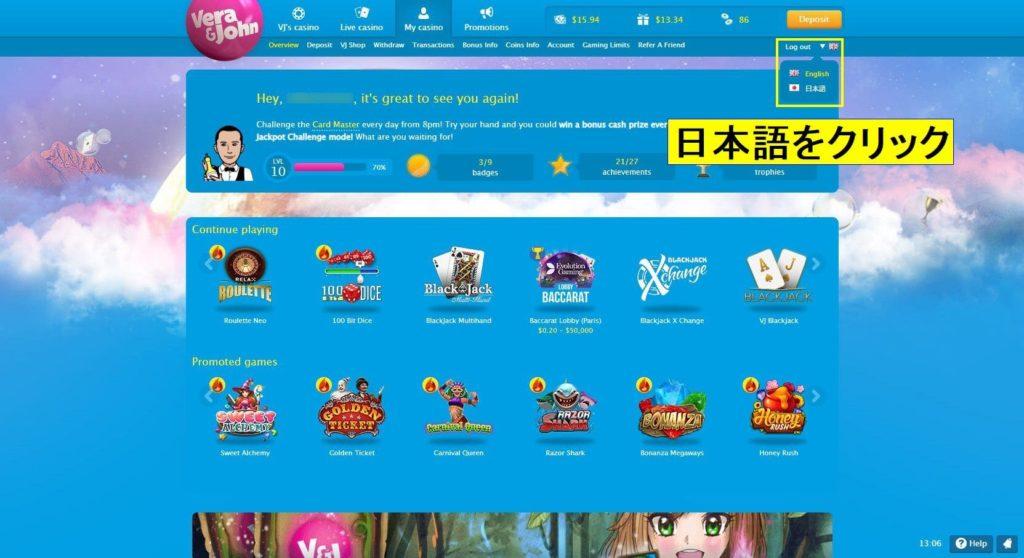 ベラジョンカジノ英語版のログイン画面。2枚目。
