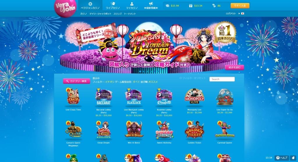 ベラジョンカジノ日本語版の画面。