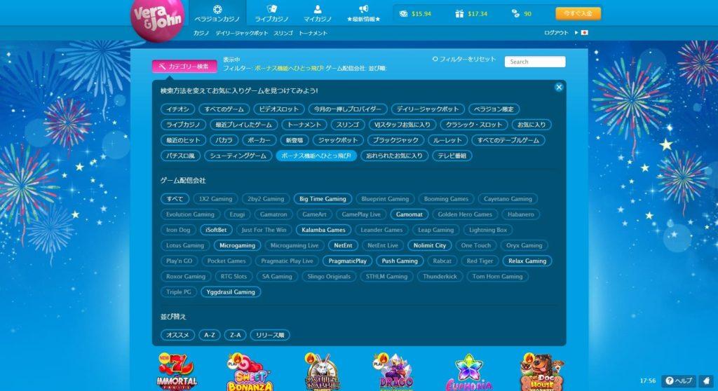 ベラジョンカジノゲーム検索フィルター画面。