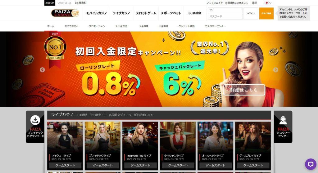 パイザカジノトップページ画像。