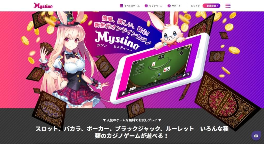 ミスティーノカジノのトップページ画像。