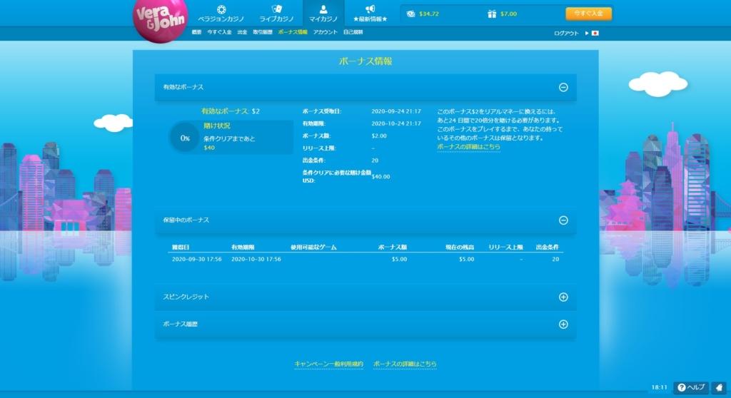 ベラジョンカジノボーナス情報画面。