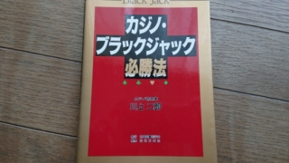 書籍『カジノブラックジャック必勝法』の写真。