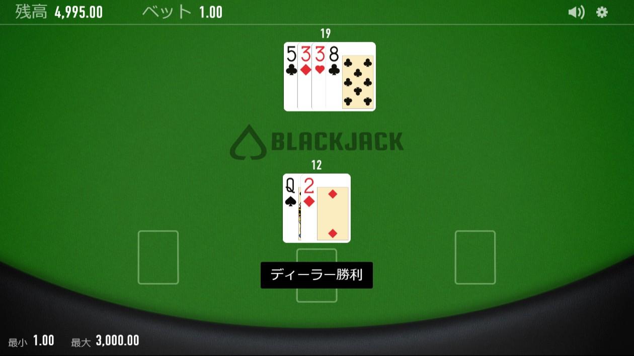 ベラジョンカジノのブラックジャックで勝てない!イカサマしてない? | ベラジョンカジノの始め方