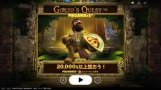 GONZO'S QUESTのオープニング画面。