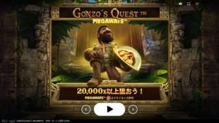 GONZO'S QUESTのオープニング画面。
