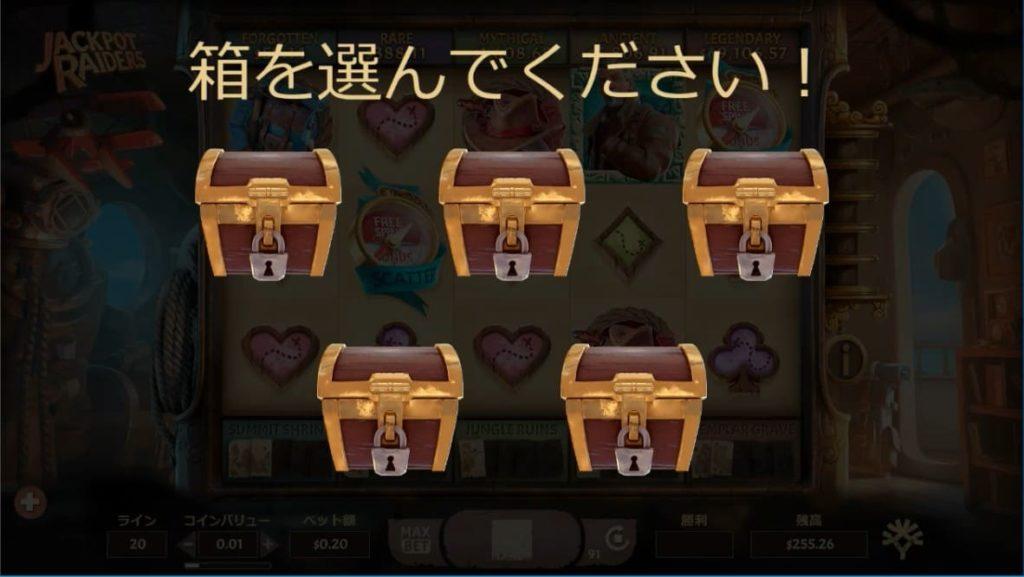 ジャックポットレイダースの宝箱フィーチャーの画像。