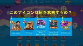 ベラジョンカジノのアイコン説明画像。