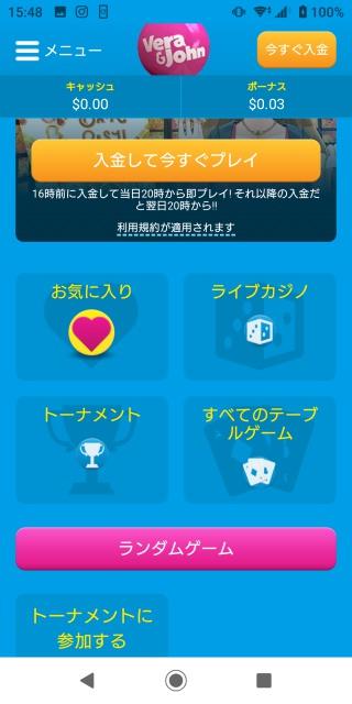 ベラジョンカジノのスマホ版ログイン画面にあるお気に入りボタンの画像。