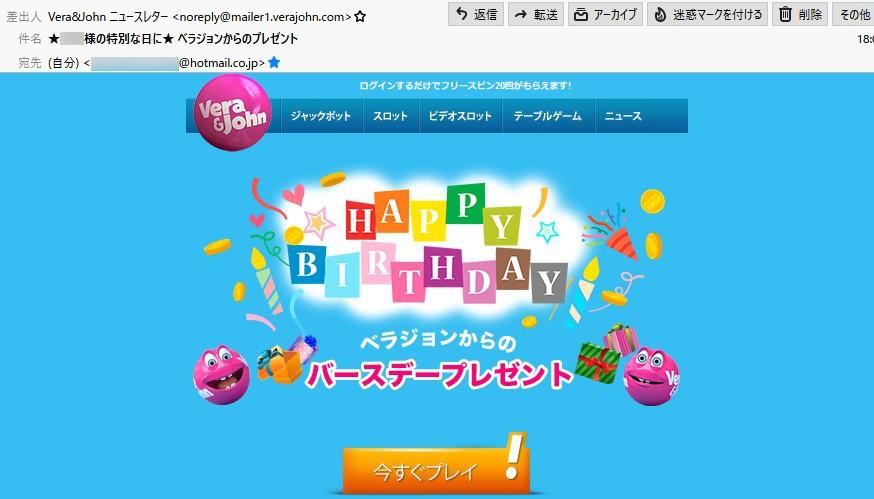 ベラジョンカジノから誕生日祝いのメール画像。