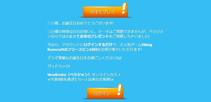 ベラジョンカジノから誕生日祝いのメールの文章画像。