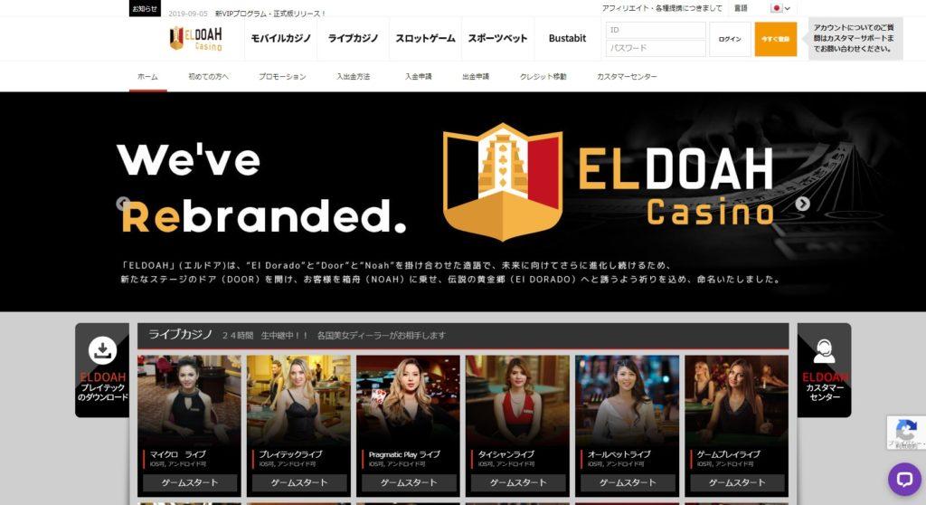 エルドアカジノトップページ画像。