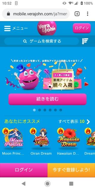 スマホ版ベラジョンカジノのトップページ画像。