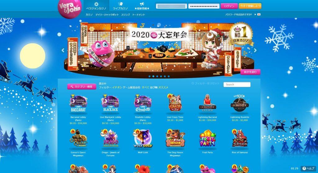 ベラジョンカジノトップページ12月版。
