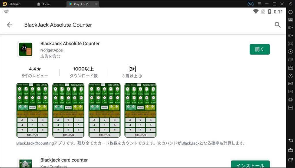 LDPlayerでBlackJack Absolute Counterを検索表示させた時の画面。