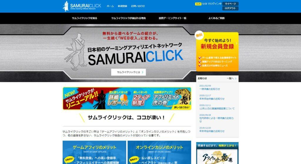 サムライクリックのトップページ画像。