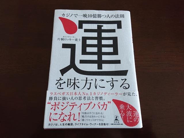 書籍『運を味方にする』の写真画像。