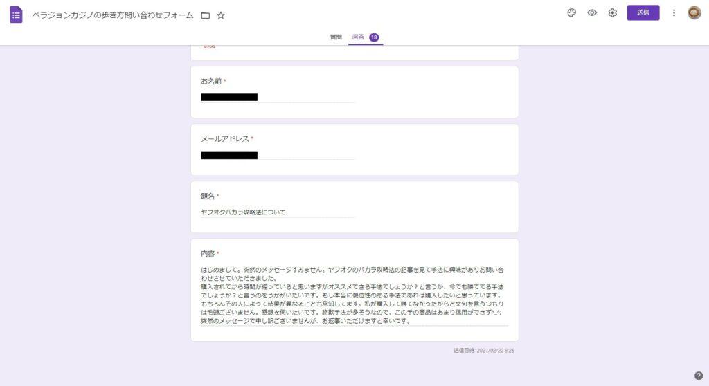 読者からの問合せメール内容の画像。