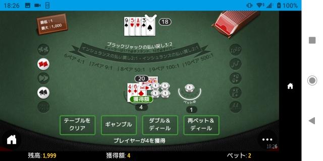 ブラックジャックマッチのプレイ画像。