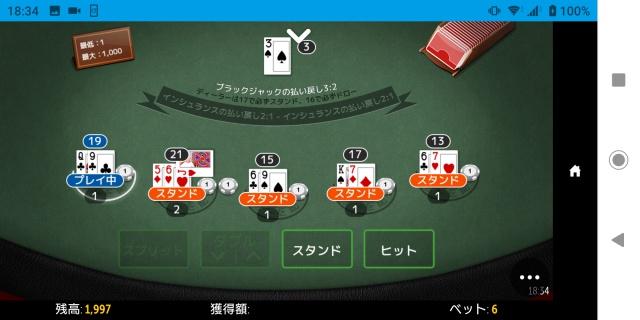 Multihand Blackjackのプレイ画像。