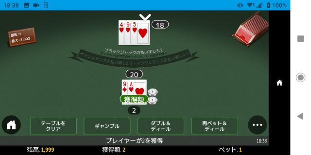Single Deck Blackjack Roxorのプレイ画像。