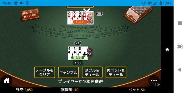 High Stakes Single Deck Blackjackのプレイ画像。