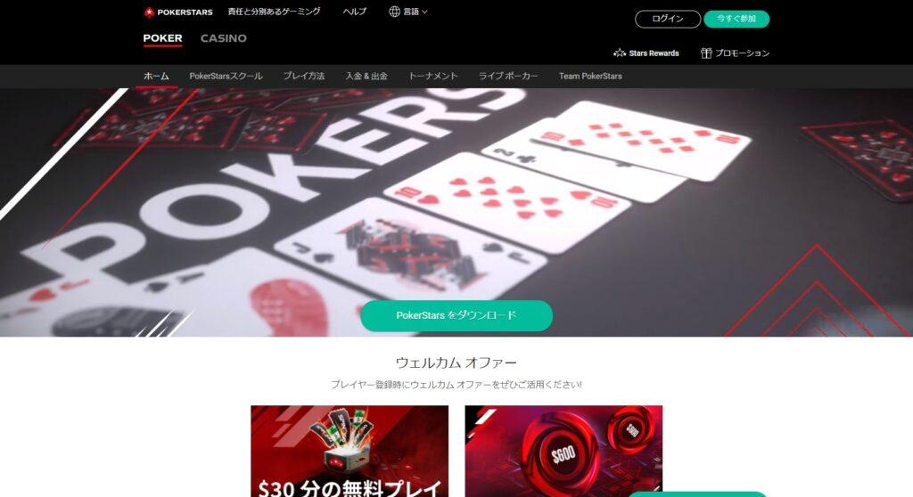 ポーカースターズのトップページ画像。