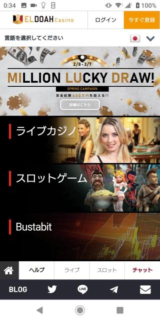 エルドアカジノのスマホアプリトップページ画像。