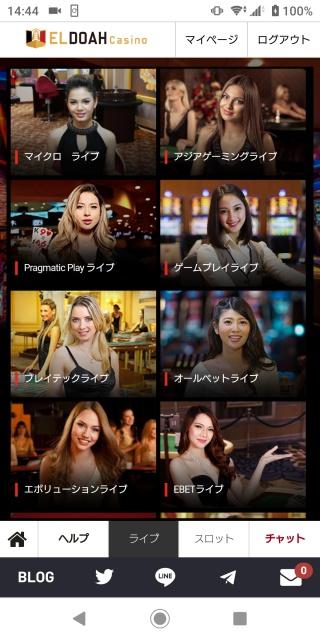 エルドアカジノのライブカジノロビー画面。