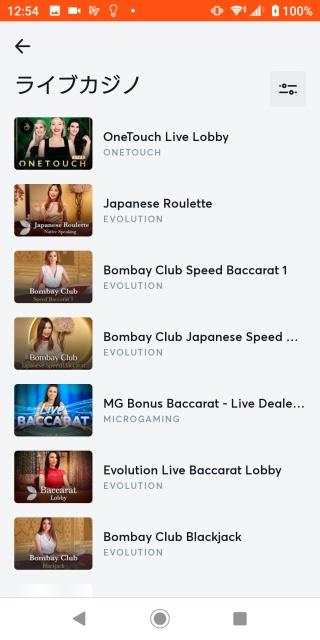ビットカジノのライブカジノロビーの画面。