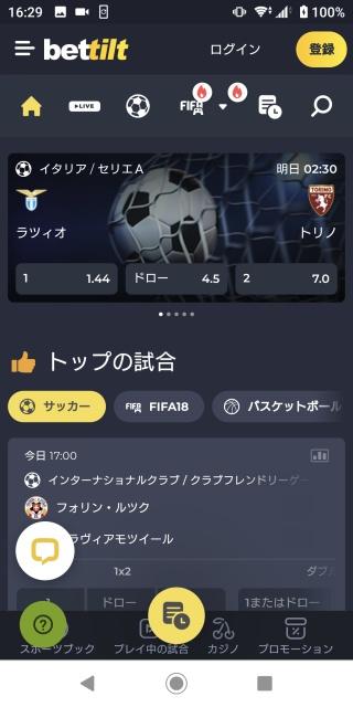 ベットティルトのアプリトップページ画像。
