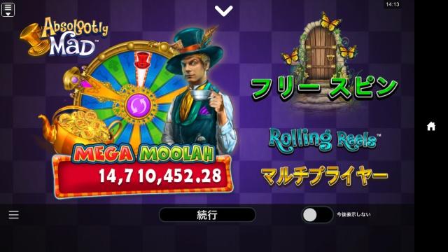 スマホ版ベラジョンカジノで遊べるAbsoLootlyMadのオープニング画面。