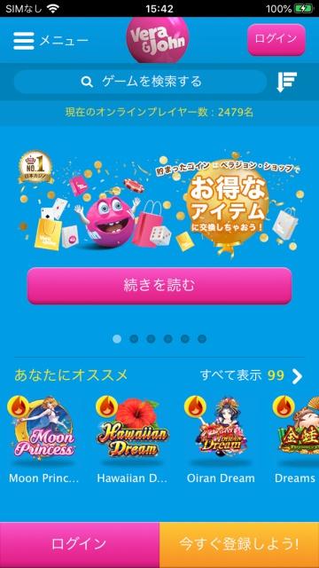 スマホ版ベラジョンカジノトップページ画像。