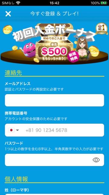 スマホ版ベラジョンカジノ連絡先登録画面。