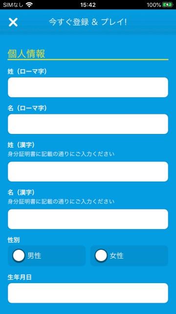 スマホ版ベラジョンカジノ個人情報登録画面。